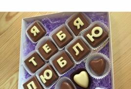 шоколадные и не только подарки к 14 февраля